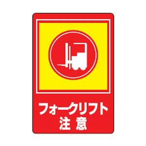 日本緑十字社 路面標識 路面-31 101031