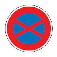 日本緑十字社 路面道路標識 路面-315 101102