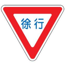 日本緑十字社 路面道路標識 路面-329 101109