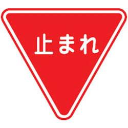日本緑十字社 路面道路標識 路面-330 101110