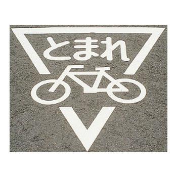 日本緑十字社 路面標示サインマークテープ RHM-2 ※受注生産品 103002