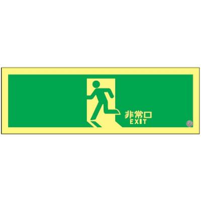 高輝度蓄光避難口誘導標識 ASN804 日本緑十字社 377804