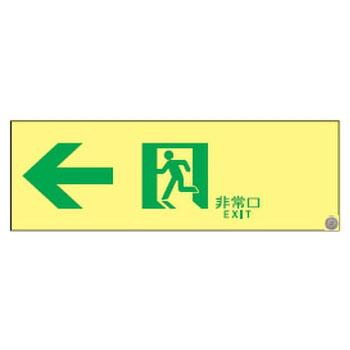 日本緑十字社 高輝度蓄光通路誘導標識 ASN902 377902
