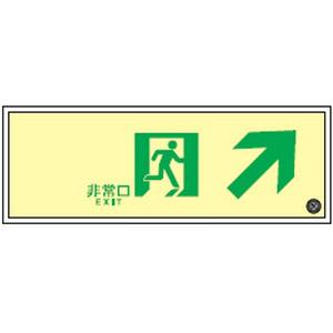 日本緑十字社 高輝度蓄光通路誘導標識 SUC-K010 379010