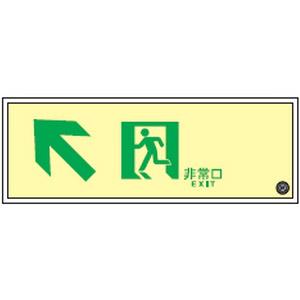 高輝度蓄光通路誘導標識 SUC-K030 日本緑十字社 379030