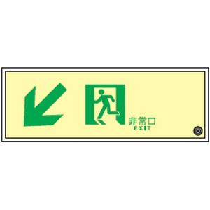 高輝度蓄光通路誘導標識 SUC-K040 日本緑十字社 379040