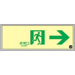 高輝度蓄光通路誘導標識 SUC-0772 日本緑十字社 379772