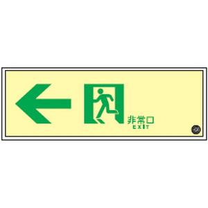 高輝度蓄光通路誘導標識 SUC-0773 日本緑十字社 379773