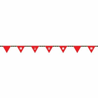 日本緑十字社 フラッグ標識ロープ 頭上注意 281003