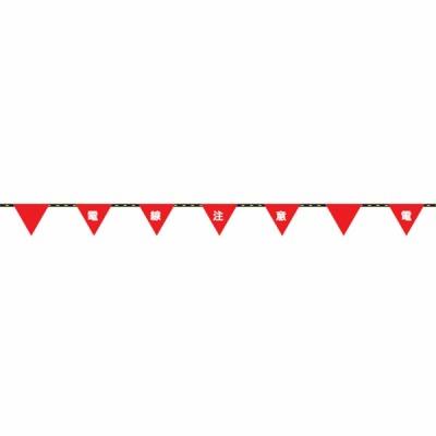 日本緑十字社 フラッグ標識ロープ 電線注意 281004