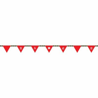 フラッグ標識ロープ 立入禁止 日本緑十字社 281005