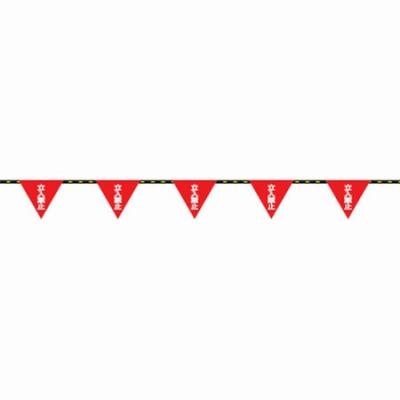 日本緑十字社 フラッグ標識ロープ 立入禁止 281008