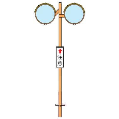 日本緑十字社 ポール付カーブミラー 丸W60 ※受注生産・メーカー直送品 277320