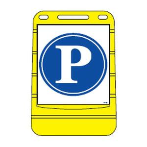日本緑十字社 バリアポップサイン BPS-1 ※受注生産・メーカー直送品 334001