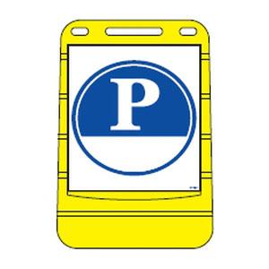 日本緑十字社 バリアポップサイン BPS-3 ※受注生産・メーカー直送品 334003