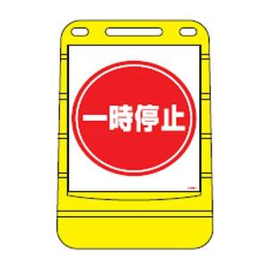 日本緑十字社 バリアポップサイン BPS-11 ※受注生産・メーカー直送品 334011