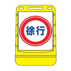 日本緑十字社 バリアポップサイン BPS-12 ※受注生産・メーカー直送品 334012