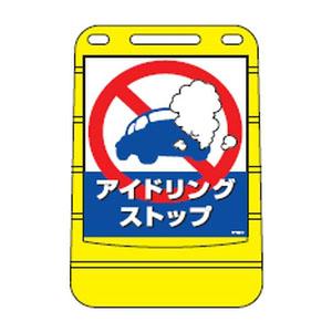 日本緑十字社 バリアポップサイン BPS-13 ※受注生産・メーカー直送品 334013