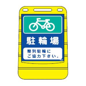 日本緑十字社 バリアポップサイン BPS-16 ※受注生産・メーカー直送品 334016