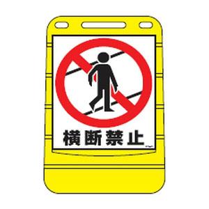 日本緑十字社 バリアポップサイン BPS-20 ※受注生産・メーカー直送品 334020