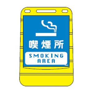 日本緑十字社 バリアポップサイン BPS-22 ※受注生産・メーカー直送品 334022