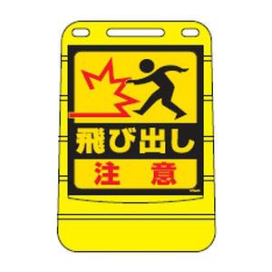日本緑十字社 バリアポップサイン BPS-23 ※受注生産・メーカー直送品 334023