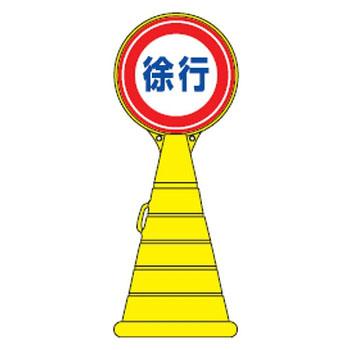 日本緑十字社 ロードポップサイン RP-12 ※受注生産・メーカー直送品 336012