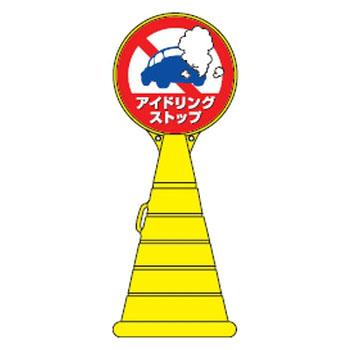 日本緑十字社 ロードポップサイン RP-13 ※受注生産・メーカー直送品 336013