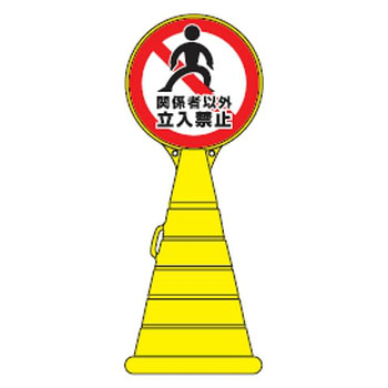 日本緑十字社 ロードポップサイン RP-19 ※受注生産・メーカー直送品 336019