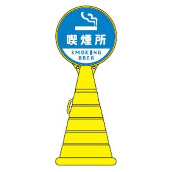 日本緑十字社 ロードポップサイン RP-22 ※受注生産・メーカー直送品 336022