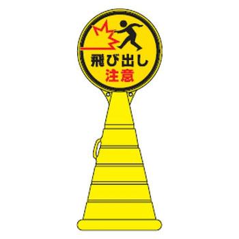 日本緑十字社 ロードポップサイン RP-23 ※受注生産・メーカー直送品 336023