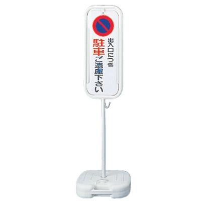 日本緑十字社 駐車禁止スタンド S-6200P 114012