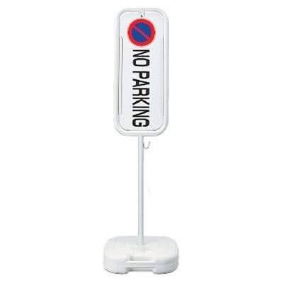 日本緑十字社 駐車禁止スタンド S-6300P 114022