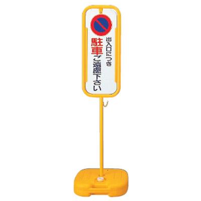 日本緑十字社 駐車禁止スタンド S-6400P 114032
