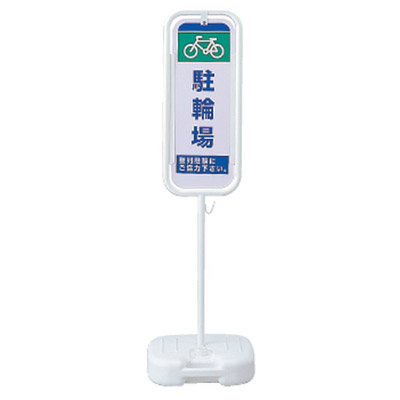 日本緑十字社 駐車禁止スタンド S-7230P 114082