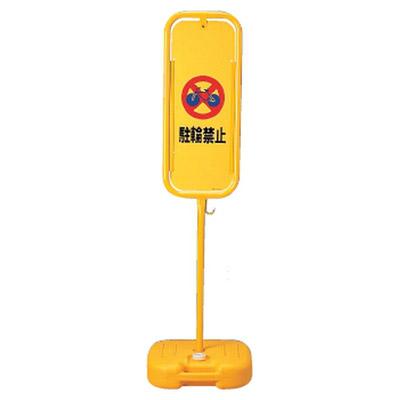 日本緑十字社 駐車禁止スタンド S-7410P 114112