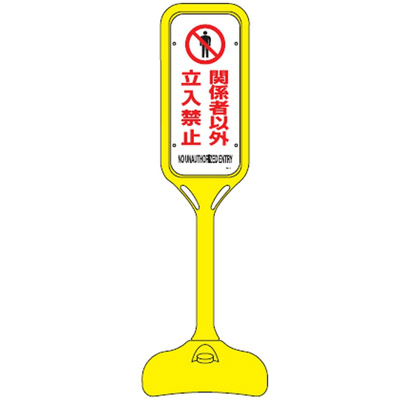 日本緑十字社 ポップスタンド PS-1W(両面表示) 369201