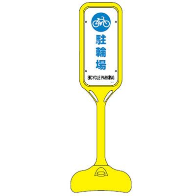 日本緑十字社 ポップスタンド PS-4W(両面表示) 369204