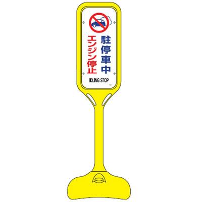 日本緑十字社 ポップスタンド PS-7S(片面表示) 369107