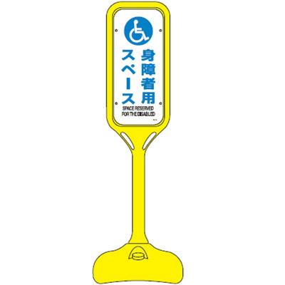 日本緑十字社 ポップスタンド PS-8S(片面表示) 369108