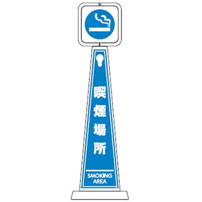 メッセージポール TMP-109 ※受注生産・メーカー直送品 日本緑十字社 339109