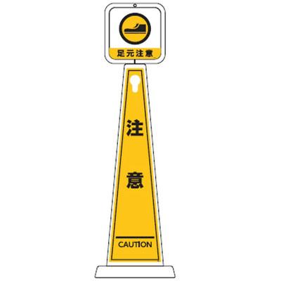 日本緑十字社 メッセージポール TMP-110 ※受注生産・メーカー直送品 339110
