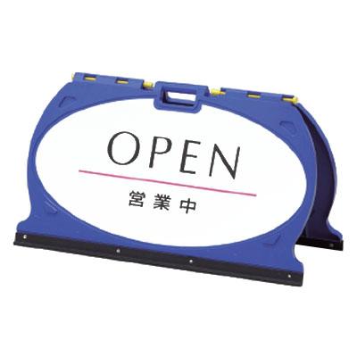 日本緑十字社 マルチフロアサイン MFS-3 ※受注生産品 131203