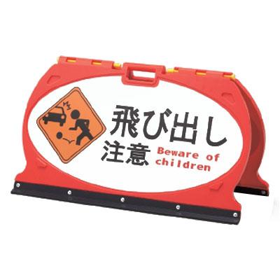 日本緑十字社 マルチフロアサイン MFS-4 ※受注生産品 131204