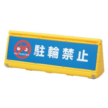 日本緑十字社 ワイドポップサイン WPS-1G ※受注生産・メーカー直送品 334302