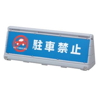日本緑十字社 ワイドポップサイン WPS-2G ※受注生産・メーカー直送品 334304