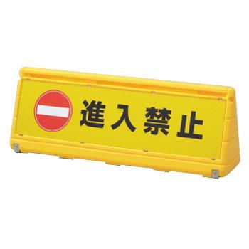日本緑十字社 ワイドポップサイン WPS-3G ※受注生産・メーカー直送品 334306