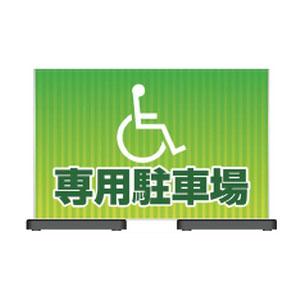 日本緑十字社 ミセルフラパネル(フルタイプ)OT223-310 ※受注生産・メーカー直送品 339228