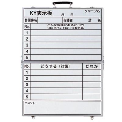 危険予知活動黒板(ホワイトボード)KKY-4 日本緑十字社 317040