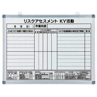 リスクアセスメントKYボード RA-B 日本緑十字社 376001